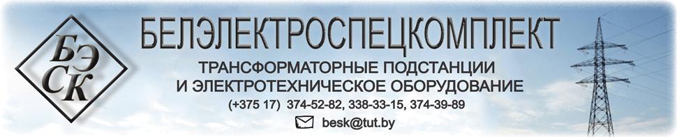 ОДО Белэлектроспецкомплект